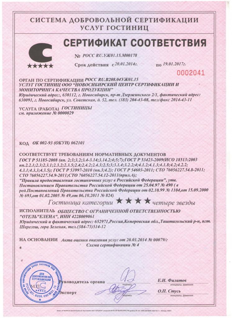 Правила сертификация гостиничных услуг сертификация компаний по виду деятельности